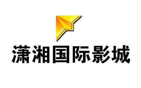 :长沙今日团购:【岳麓大学城】潇湘国际影城仅售28.8元!价值70元的电影票1张,可观看2D/3D,提供免费WiFi。