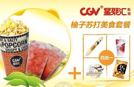 :长沙今日团购:【4店通用】CGV星聚汇影城仅售32.9元!价值42元的柚子苏打美食套餐(46oz爆米花*1+15oz柚子苏打水*2+进口美食*1)1份。