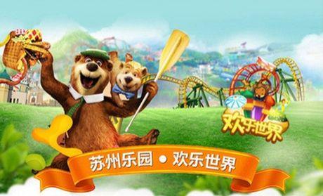 【北京旅游百事通团购】旅游百事通苏州乐园欢乐世界