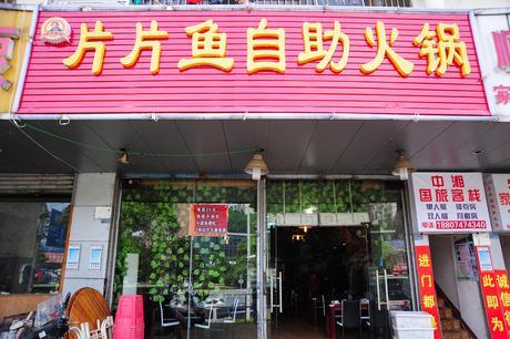 :长沙今日团购:【铁道/林科大】片片鱼自助火锅仅售69元!价值133元的精彩二人餐,提供免费WiFi。