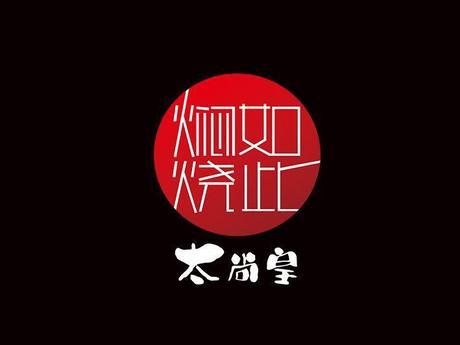 :长沙今日团购:【五一广场】太尚皇时尚焖锅仅售93元!价值100元的代金券1张,仅适用于正价菜品,可叠加使用,提供免费WiFi。