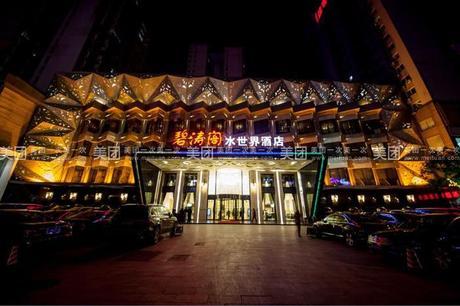 :长沙今日团购:【雨花区】碧涛阁水世界酒店仅售109元!价值139元的自助餐门票。