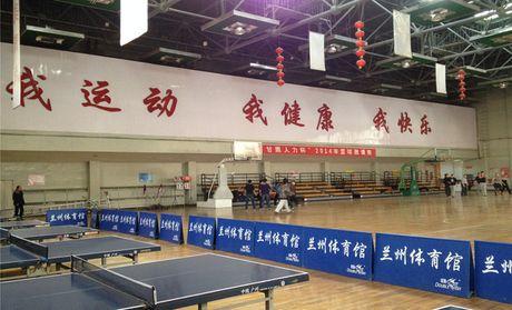 城关区金昌南路145号兰州体育馆南门训练馆