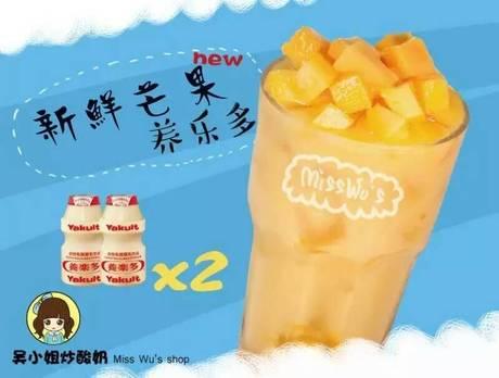 :长沙今日团购:【坡子街】吴小姐炒酸奶仅售13.9元!价值16元的新鲜芒果养乐多1份,提供免费WiFi。