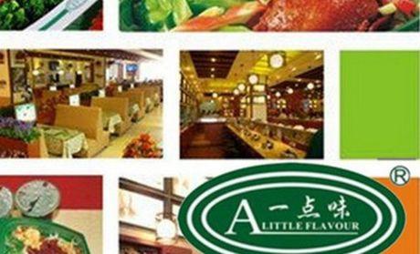 :长沙今日团购:【一点味】单人主食套,有赠品,提供免费WiFi