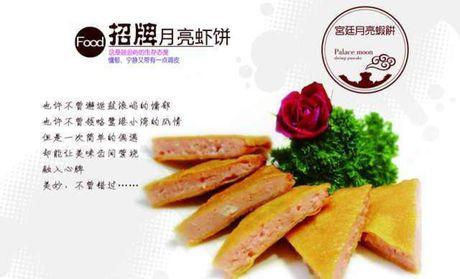 【南通宫廷月亮虾饼团购】宫廷月亮虾饼宫廷月亮虾饼