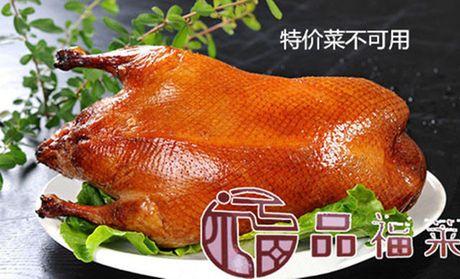 【北京品福莱团购】品福莱代金券团购|图片|价格