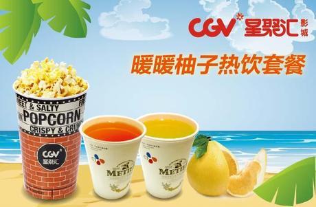 :长沙今日团购:【4店通用】CGV星聚汇影城仅售28.6元!价值36元的暖暖柚子热饮套餐(46oz爆米花*1+12oz蜜蒂尔热柚子茶*2)1份。