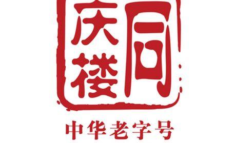 【无锡同庆楼团购】同庆楼10人餐团购|图片|价格|菜单