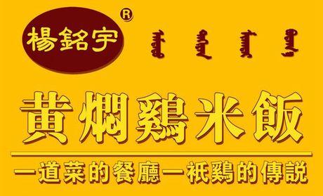 【郑州杨明宇黄焖鸡米饭团购】杨明宇黄焖鸡米饭2人餐团购|图片|价格|菜单_美团网