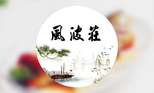 风波庄(湖南路店)味道好吃吗?