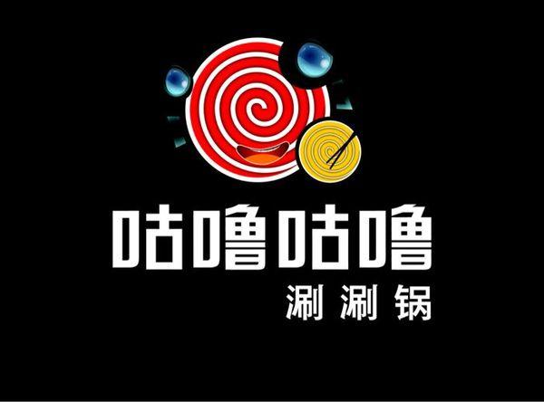 咕噜咕噜涮涮锅(龙湖三千集店)