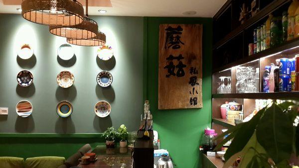 蘑菇私房菜小馆(杨家坪西城天街店)