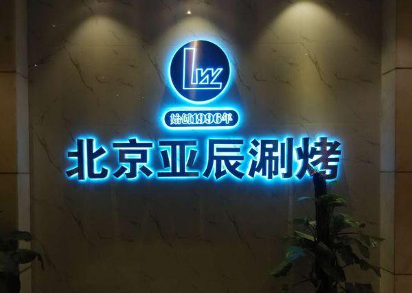 北京亚辰涮烤(未央店)怎么样?