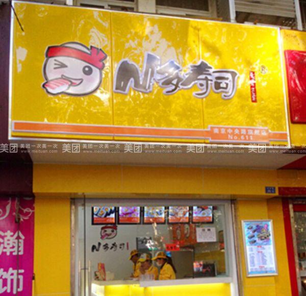 N多寿司(南京中央路旗舰店)