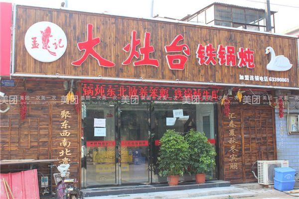 大灶台·铁锅炖(五区店)