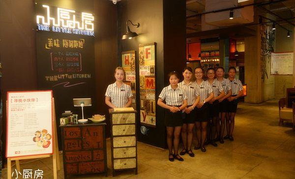 小厨房时尚餐厅(佰港城店)吃货们怎么看?