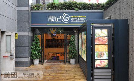 靓记港式茶餐厅(解放碑店)好吃吗?