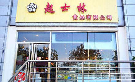 起士林西饼屋(白堤路店)