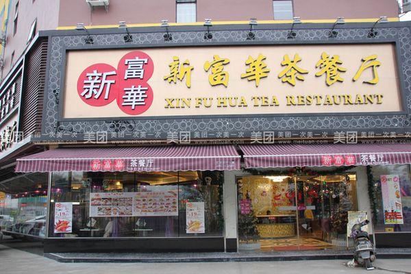 新富华茶餐厅