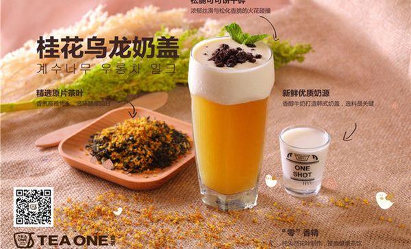 壹茶TEA ONE(钻汇店)怎么样