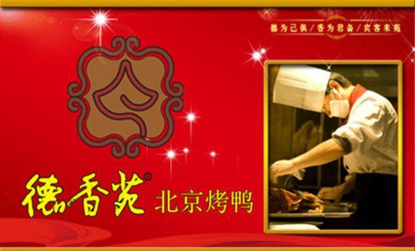 德香苑北京烤鸭(奥克斯广场店)