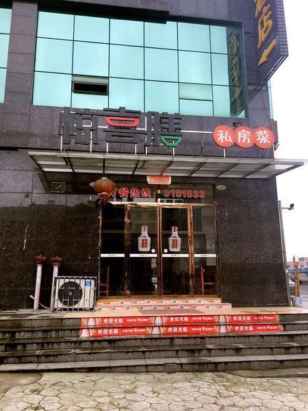 红竹轩(买卖街店)