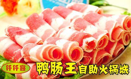 仟仟客鸭肠王自助火锅海鲜肥牛