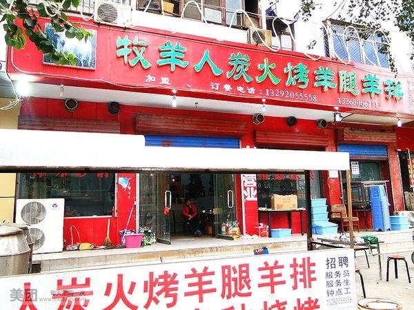 赤壁创意拼锅(太平桥店)