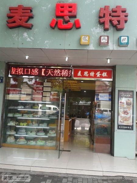 麦思特蛋糕(长江中路店)