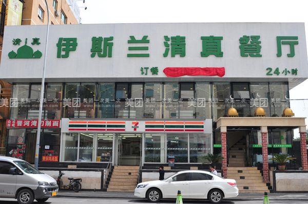 伊斯兰清真餐厅(朝外大街)