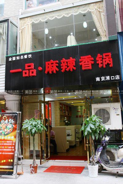 一品麻辣香锅(金浦购物中心店)好吃吗?