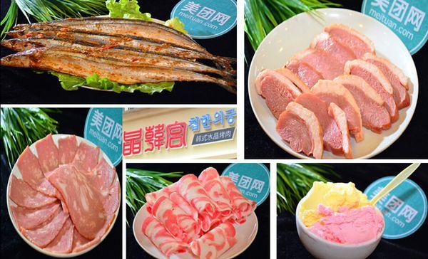 晶韩宫韩式水晶烤肉