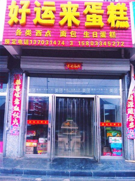 百度烤鱼(欧亚春城店)
