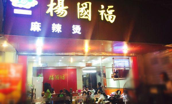 杨国福麻辣烫(广园新村店)