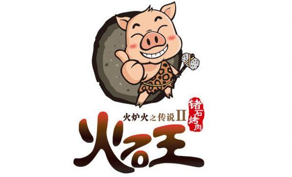 火炉火(凯德MALL店)