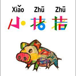 小猪猪(凯德广场新南店)吃货们怎么看?