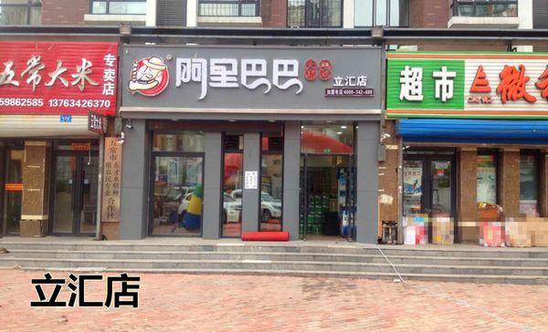 陈鲜生烤羊腿(沧州火车站店)