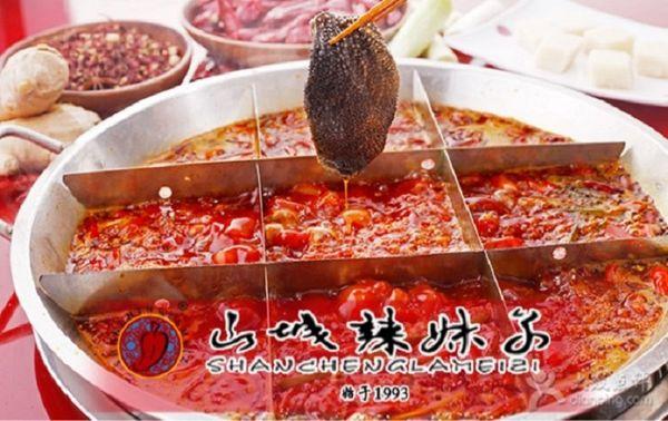 山城辣妹子重庆火锅(长楹天街购物中心店)