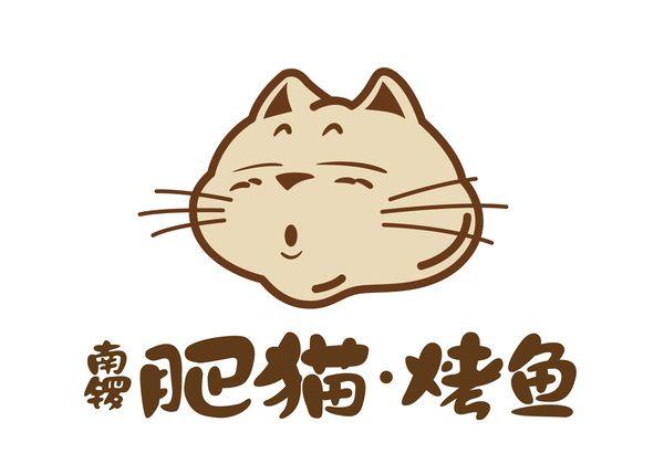 南锣肥猫烤鱼(长楹天街购物中心店)