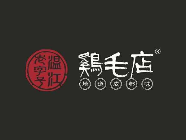 鸡毛店(温江正宗老字号双流店)