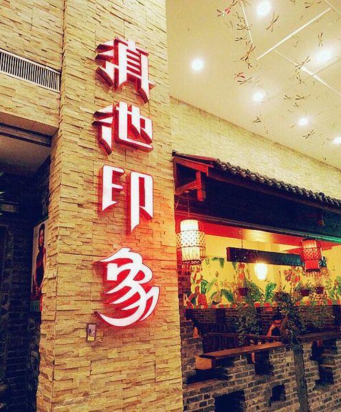 滇池印象云南原生态火锅(天津大悦城店)