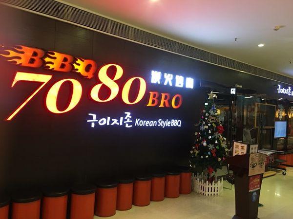 BBQ7080韩国烤肉(光谷世界城广场店)