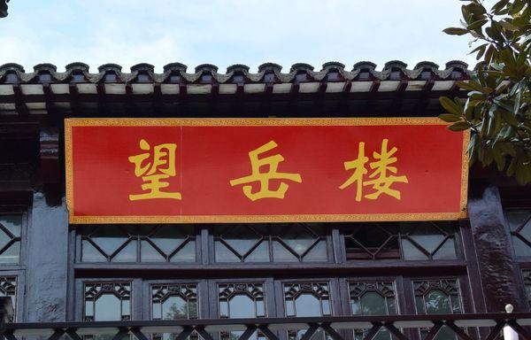 川西坝子(广州路店)
