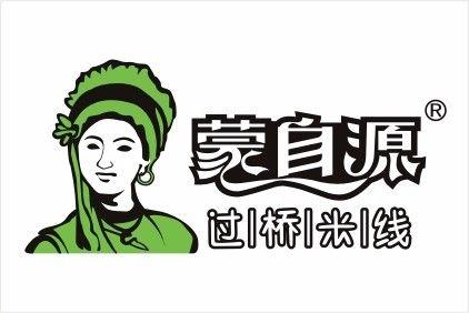 蒙自源过桥米线(东站店)