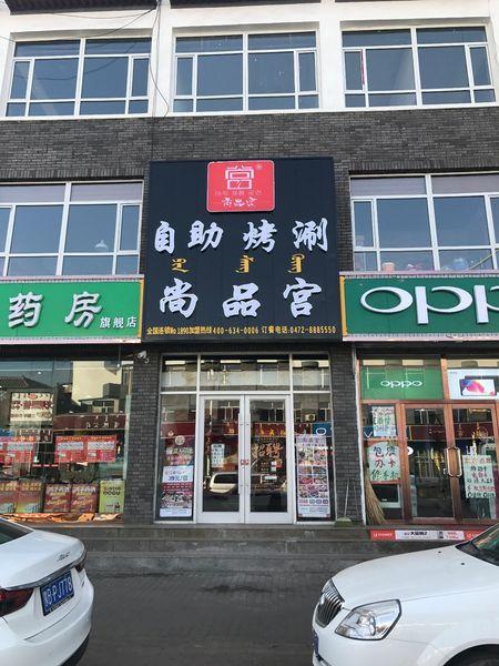 陆味鼎串串香(中东不夜城店)