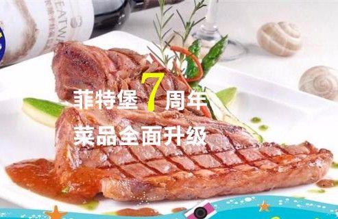 菲特堡自助经典(光谷国际广场店)味道好吃吗?