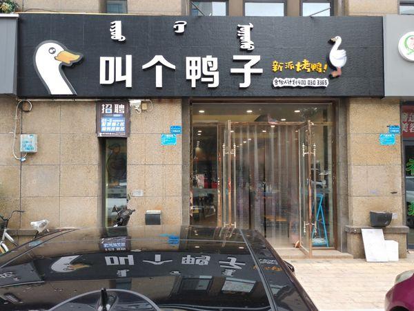 名轩小馆本地菜(潞城分店)