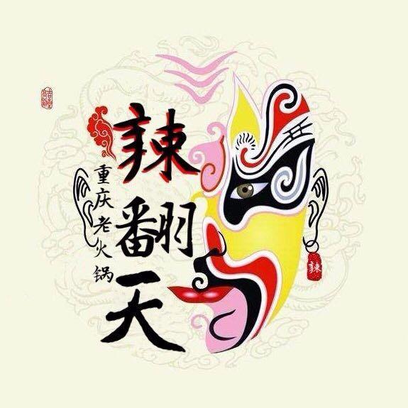 辣翻天重庆火锅(阅马场店)