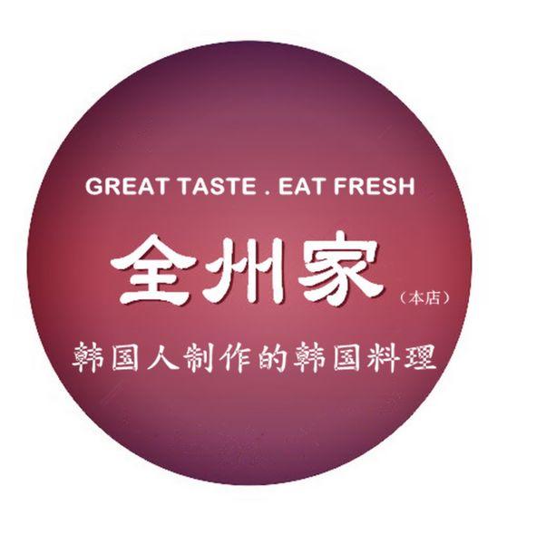 全州家韩国料理